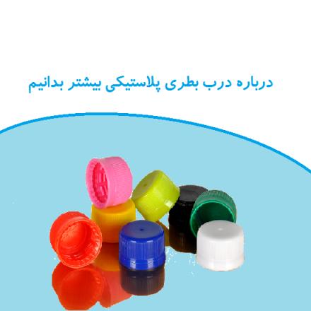خرید درب بطری پلاستیکی عمده در انواع مختلف