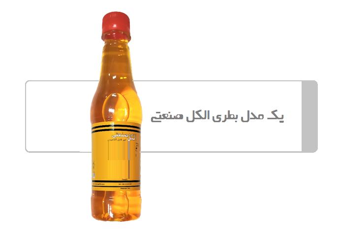 بطری الکل صنعتی
