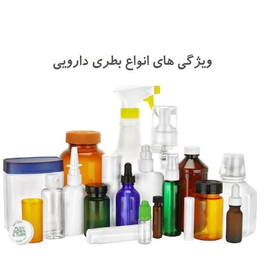 ویژگی های انواع بطری دارویی