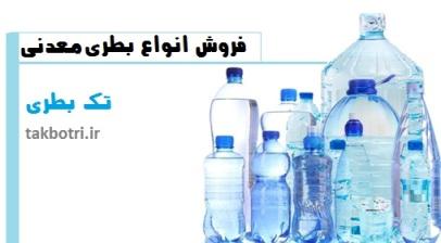 خرید بطری آب