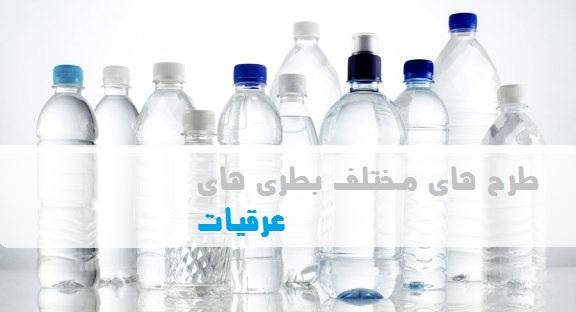 بطری پلاستیکی عرقیات